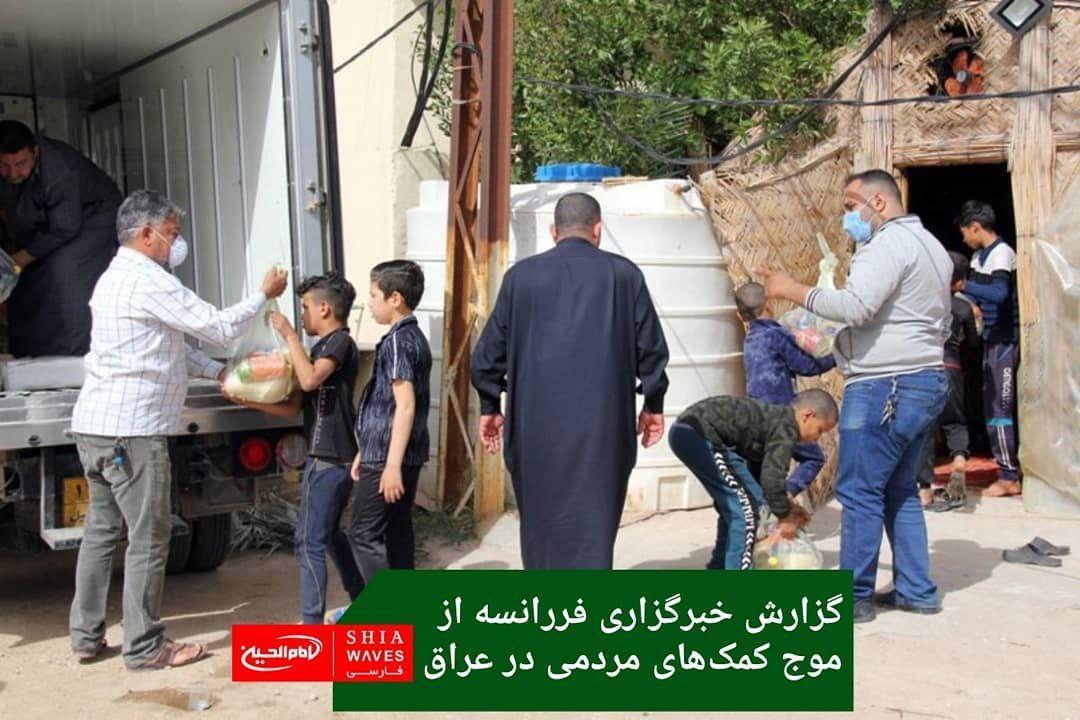 تصویر گزارش خبرگزاری فرانسه از موج کمکهای مردمی در عراق