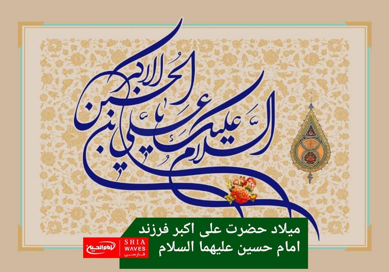 تصویر میلاد حضرت علی اکبر فرزند امام حسین علیهما السلام