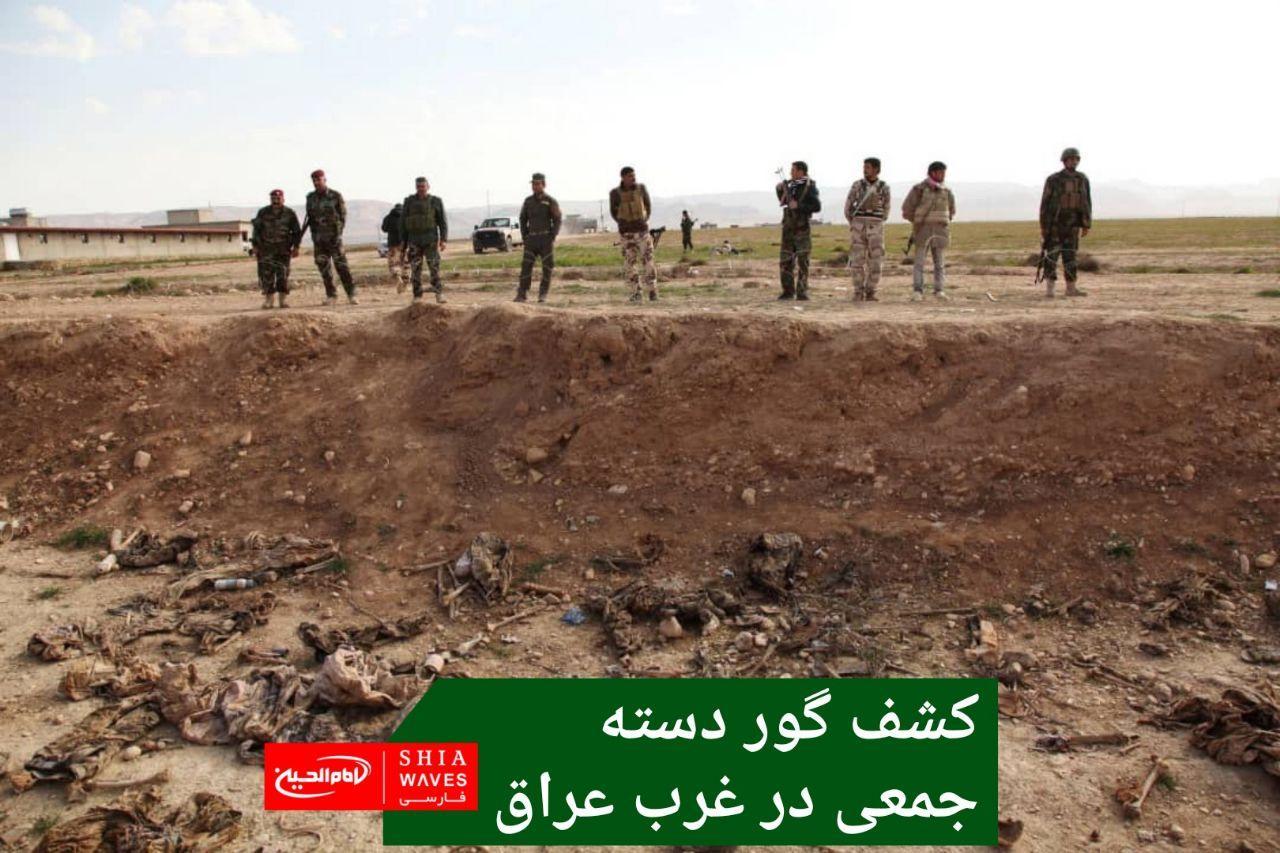 تصویر کشف گور دسته جمعی در غرب عراق