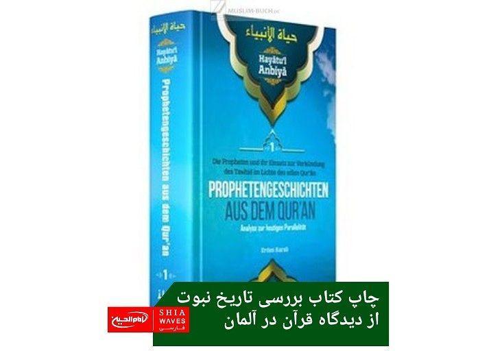 تصویر چاپ کتاب بررسی تاریخ نبوت از دیدگاه قرآن در آلمان