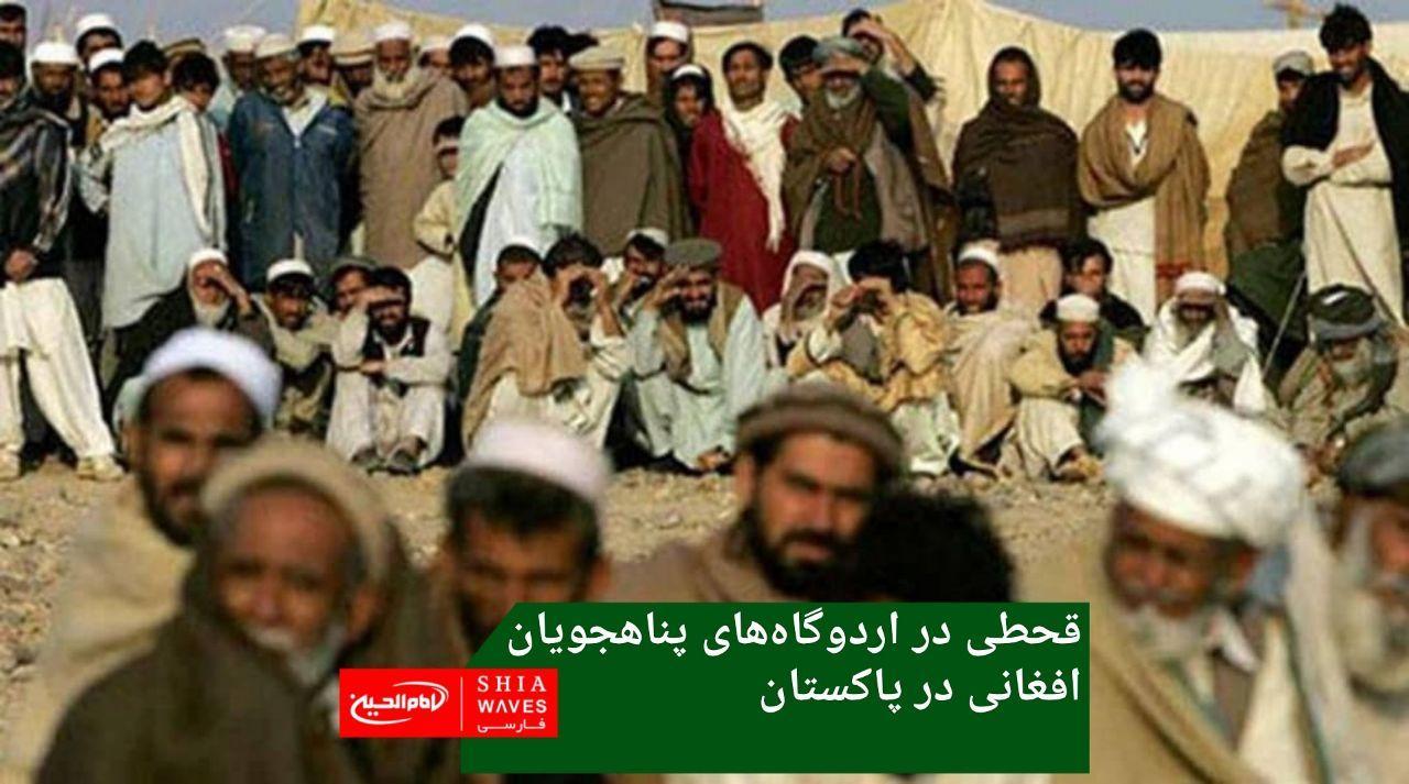 تصویر قحطی در اردوگاههای پناهجویان افغانی در پاکستان