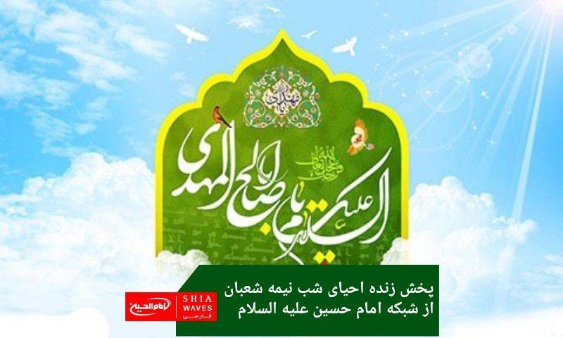 Photo of پخش زنده احياى شب نيمه شعبان از شبكه امام حسين عليه السلام