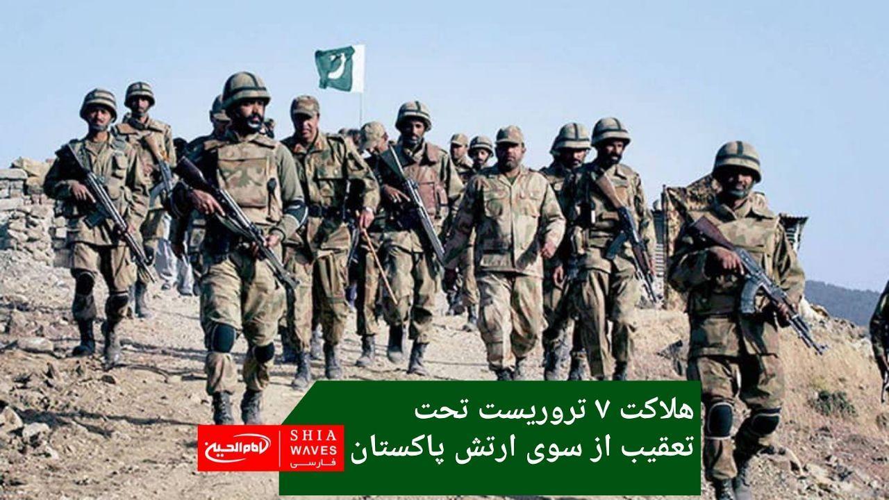 تصویر هلاکت ۷ تروریست تحت تعقیب از سوی ارتش پاکستان