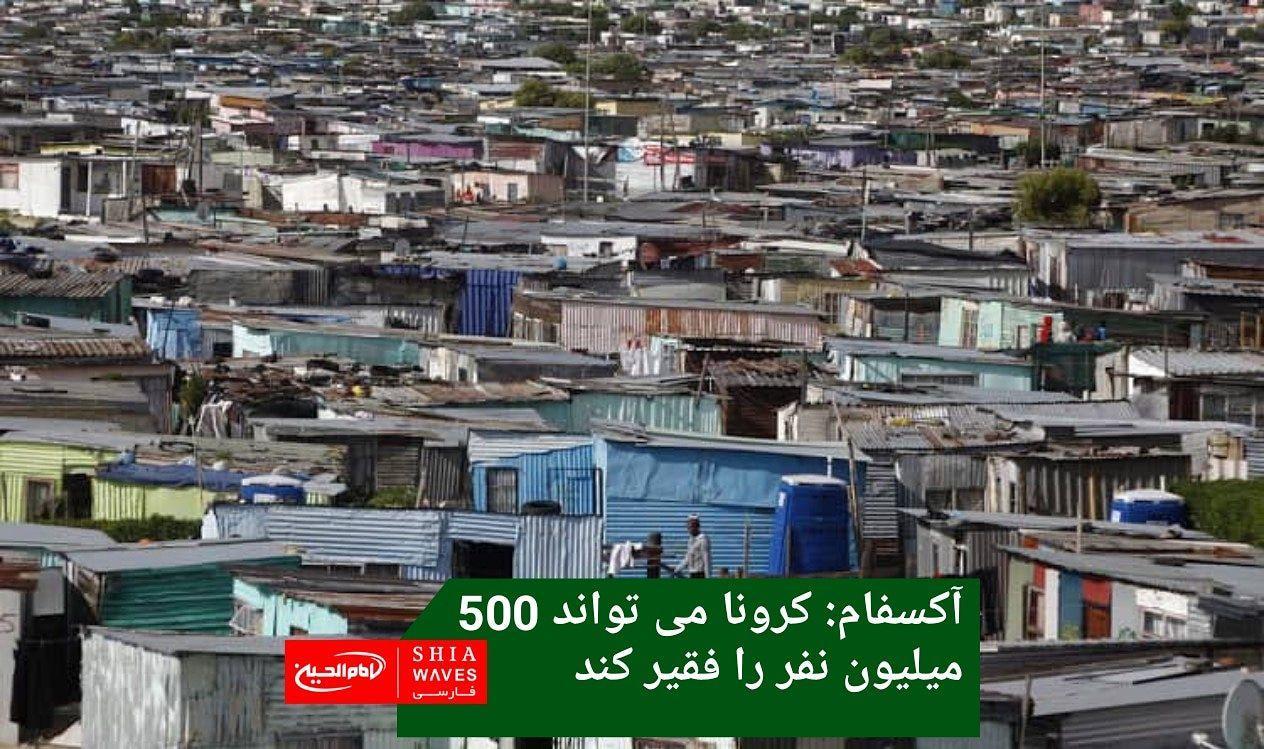 تصویر آکسفام: کرونا می تواند 500 میلیون نفر را فقیر کند
