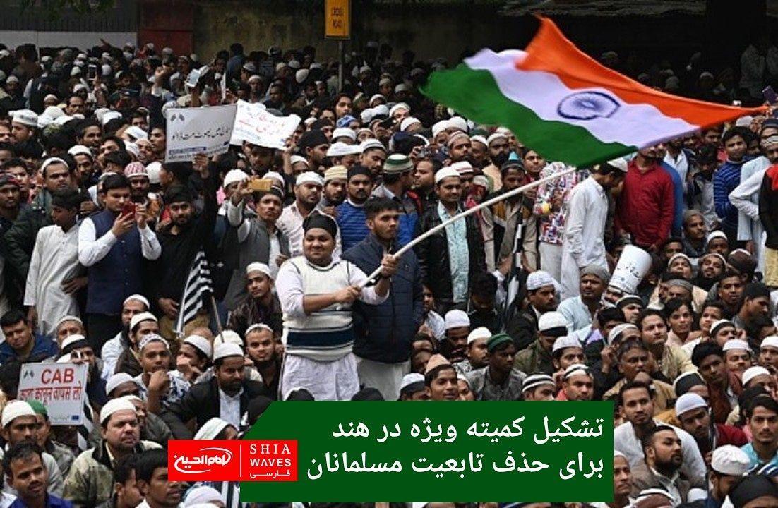 تصویر تشکیل کمیته ویژه در هند برای حذف تابعیت مسلمانان