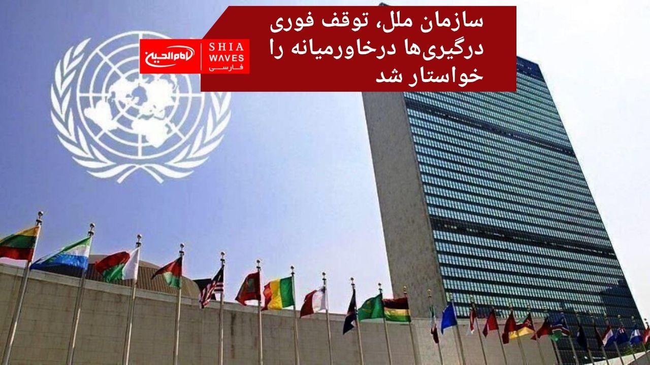 تصویر سازمان ملل، توقف فوری درگیریها درخاورمیانه را خواستار شد