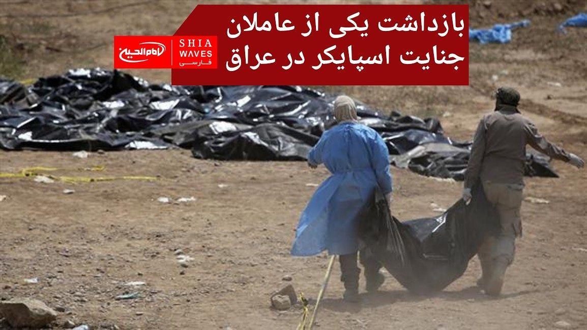 تصویر بازداشت یکی از عاملان جنایت اسپایکر در عراق