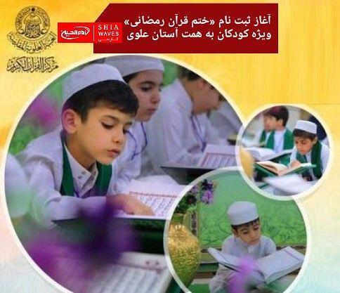 تصویر آغاز ثبت نام «ختم قرآن رمضانی» ویژه کودکان به همت آستان علوی