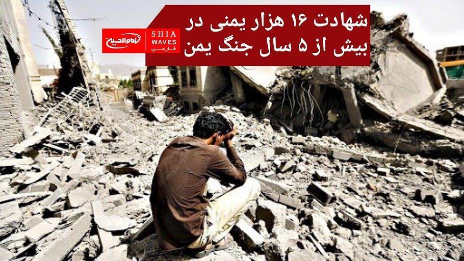 تصویر شهادت ۱۶ هزار یمنی در بیش از ۵ سال جنگ یمن