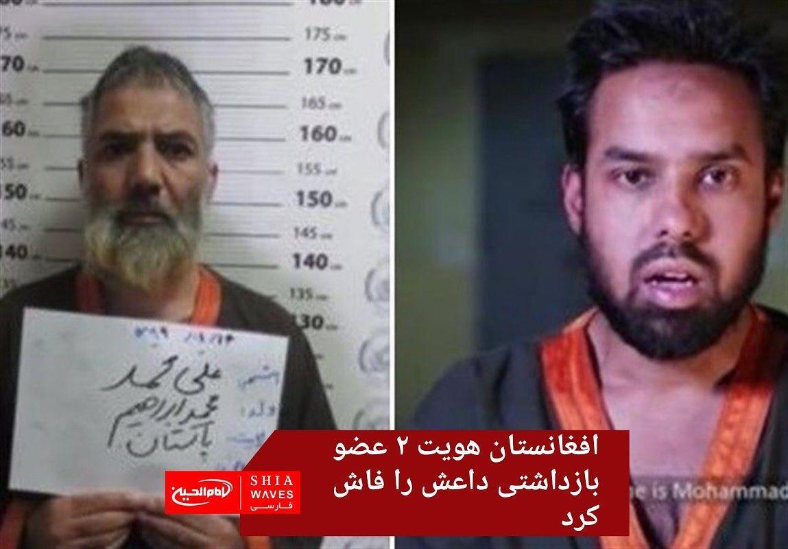 تصویر افغانستان هویت ۲ عضو بازداشتی داعش را فاش کرد