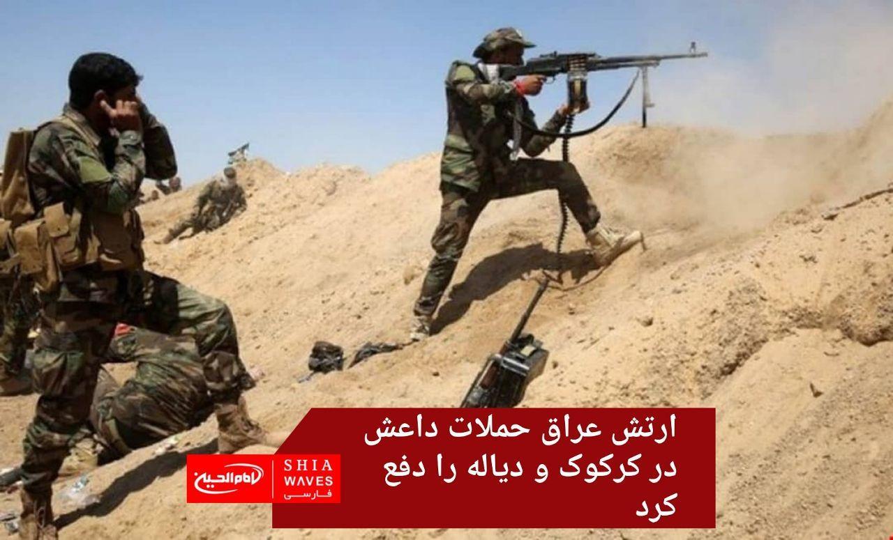 تصویر ارتش عراق حملات داعش در کرکوک و دیاله را دفع کرد