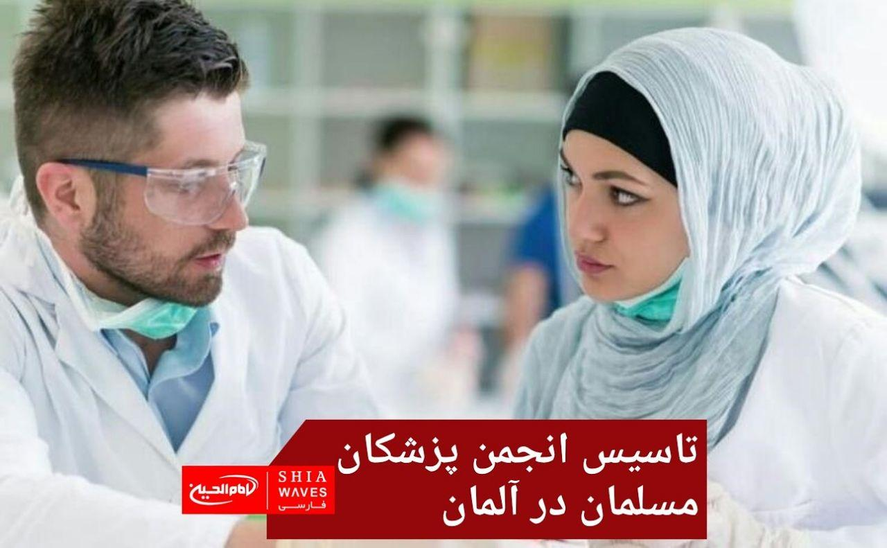 تصویر تاسیس انجمن پزشکان مسلمان در آلمان