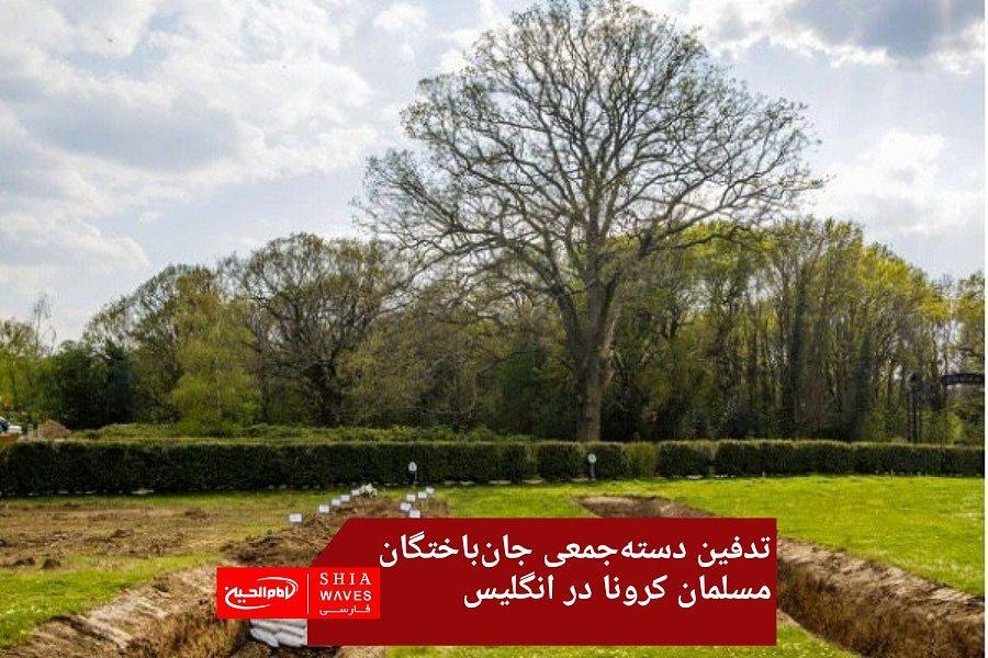 تصویر تدفین دستهجمعی جانباختگان مسلمان کرونا در انگلیس