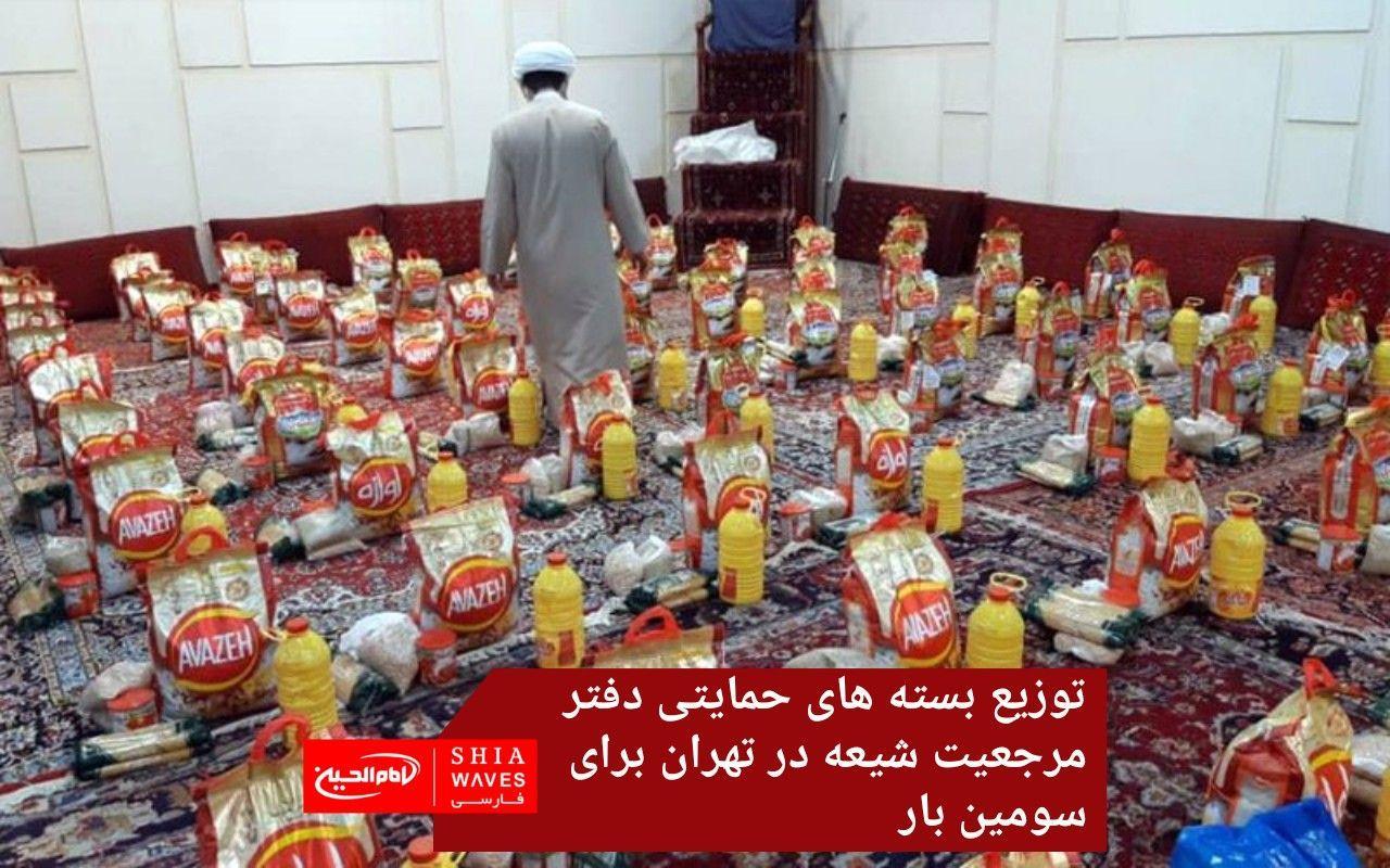 تصویر توزیع بسته های حمایتی دفتر مرجعیت شیعه در تهران برای سومین بار
