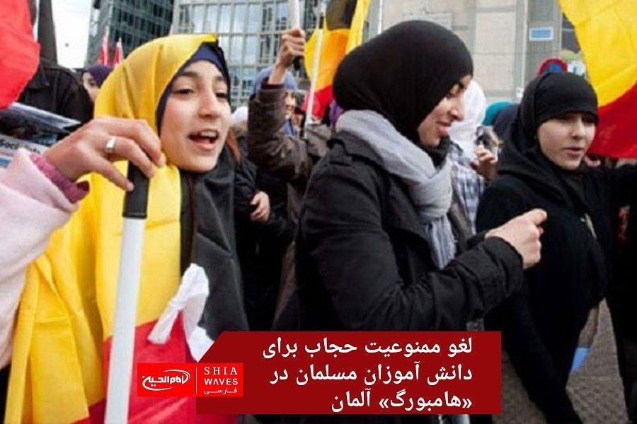 تصویر لغو ممنوعیت حجاب برای دانش آموزان مسلمان در «هامبورگ» آلمان
