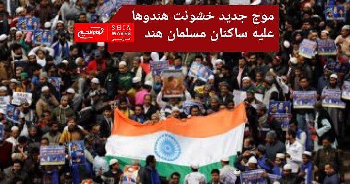 تصویر موج جدید خشونت هندوها علیه ساکنان مسلمان هند