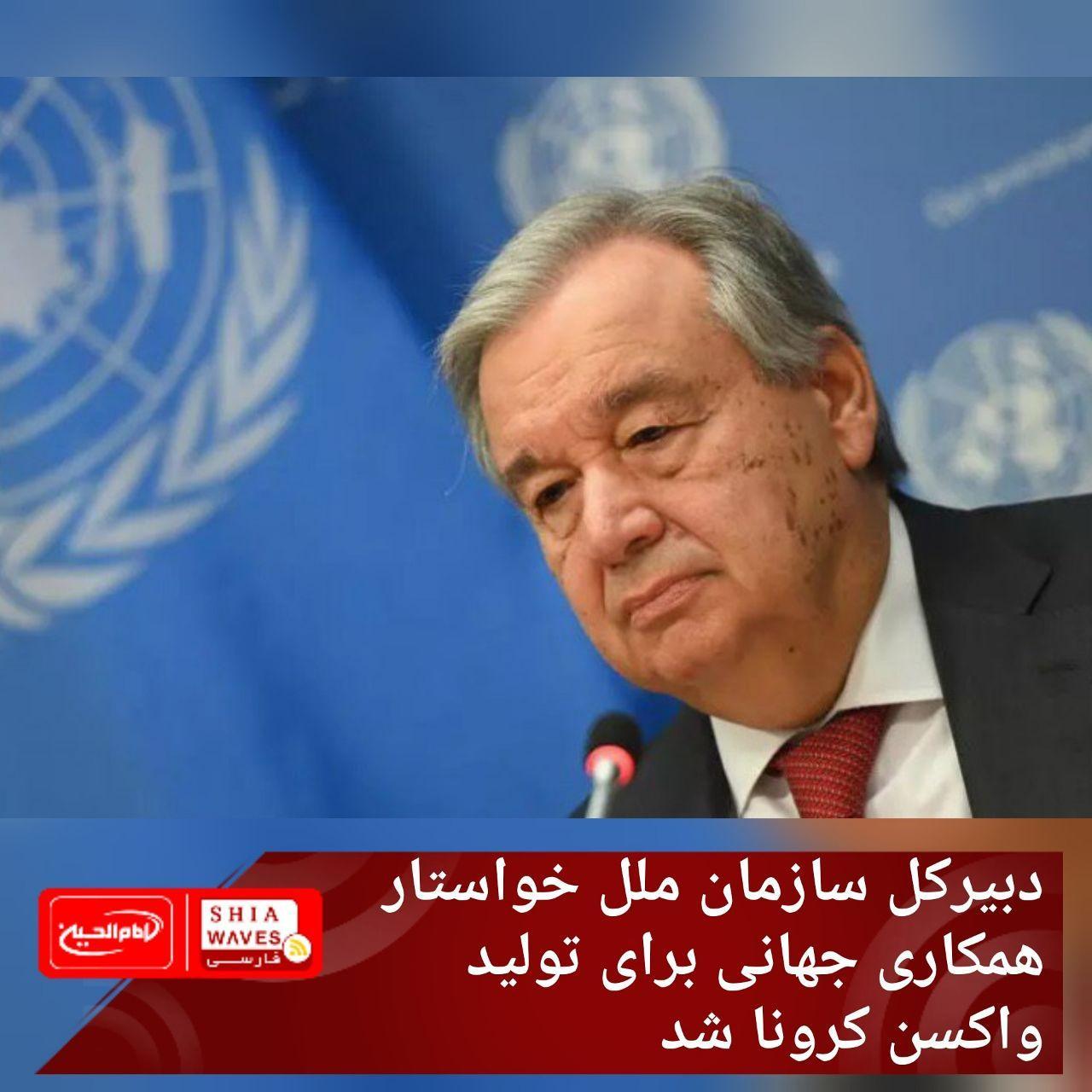 تصویر دبیرکل سازمان ملل خواستار همکاری جهانی برای تولید واکسن کرونا شد