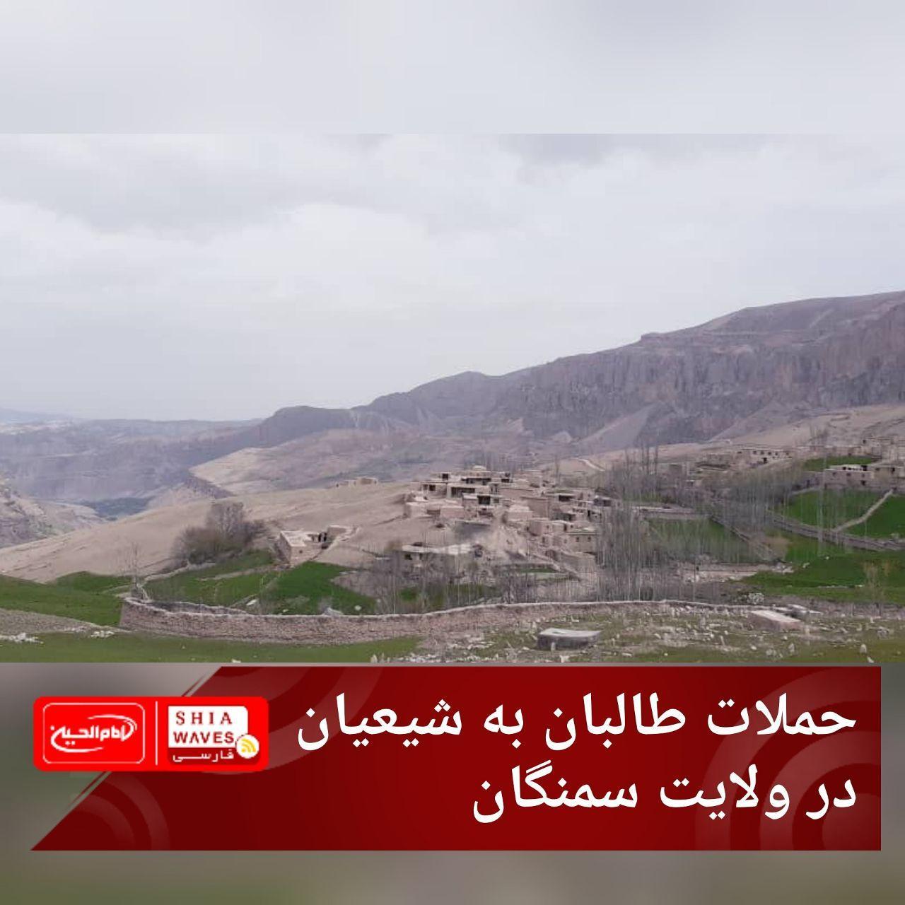 تصویر حملات طالبان به شیعیان در ولایت سمنگان