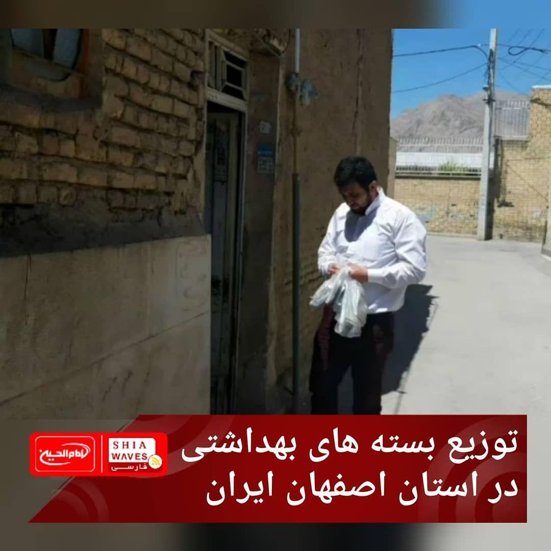 تصویر توزیع بسته های بهداشتی در استان اصفهان ایران