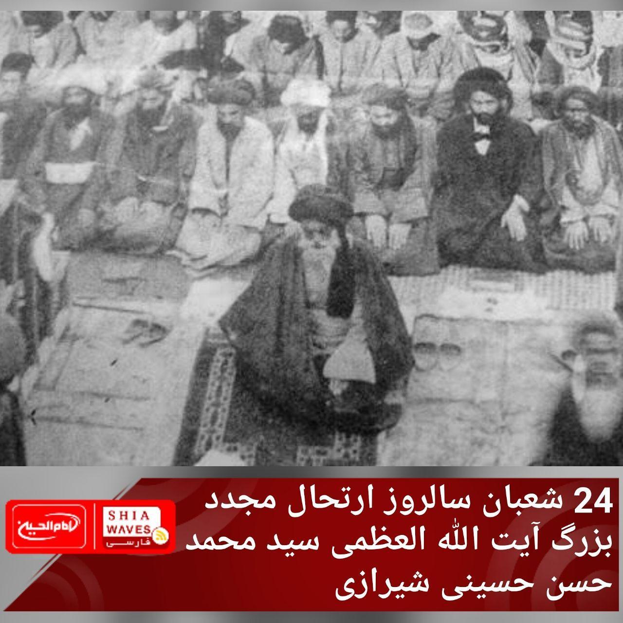 تصویر 24 شعبان سالروز ارتحال مجدد بزرگ آیت الله العظمی سید محمد حسن حسینی شیرازی