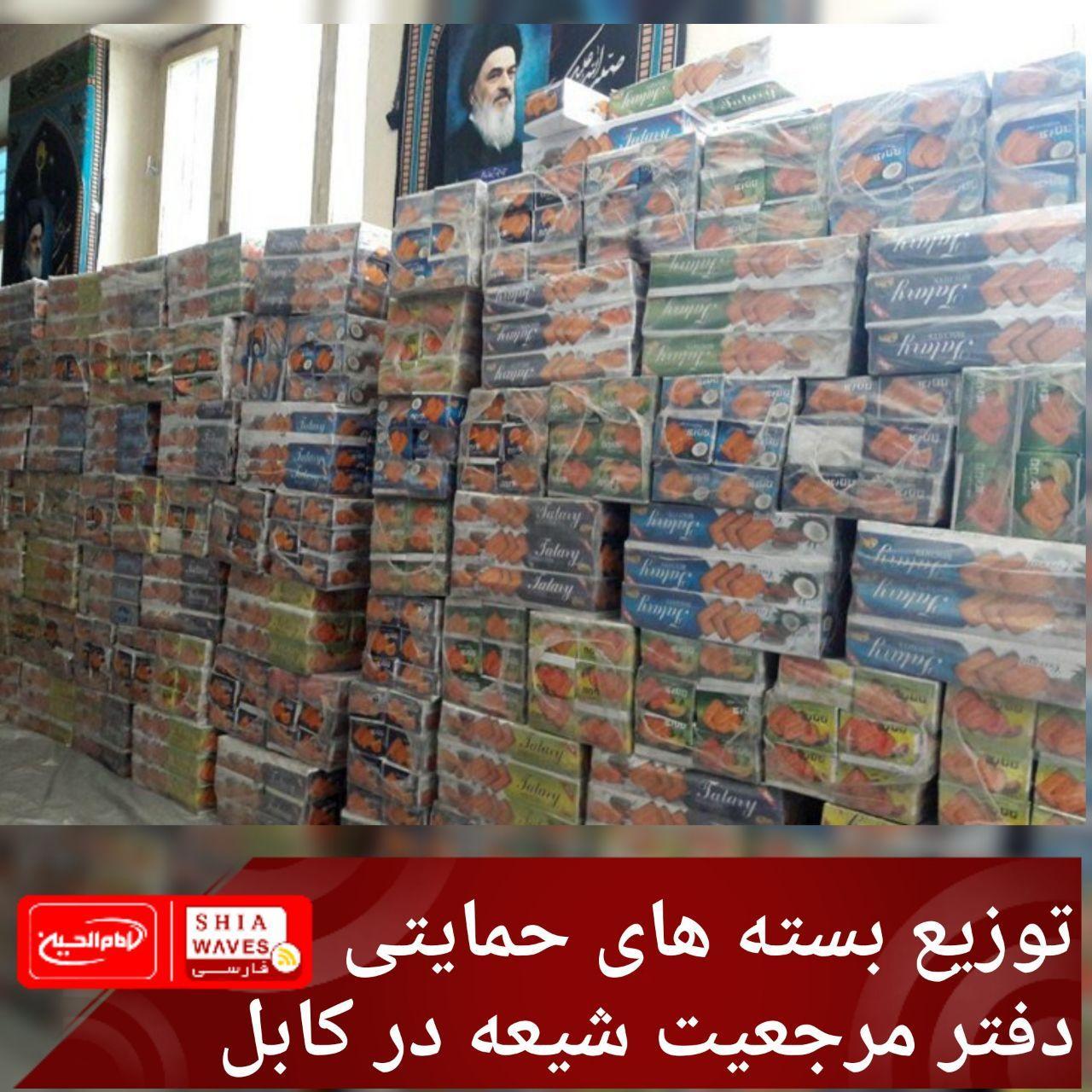 تصویر توزیع بسته های حمایتی دفتر مرجعیت شیعه در کابل