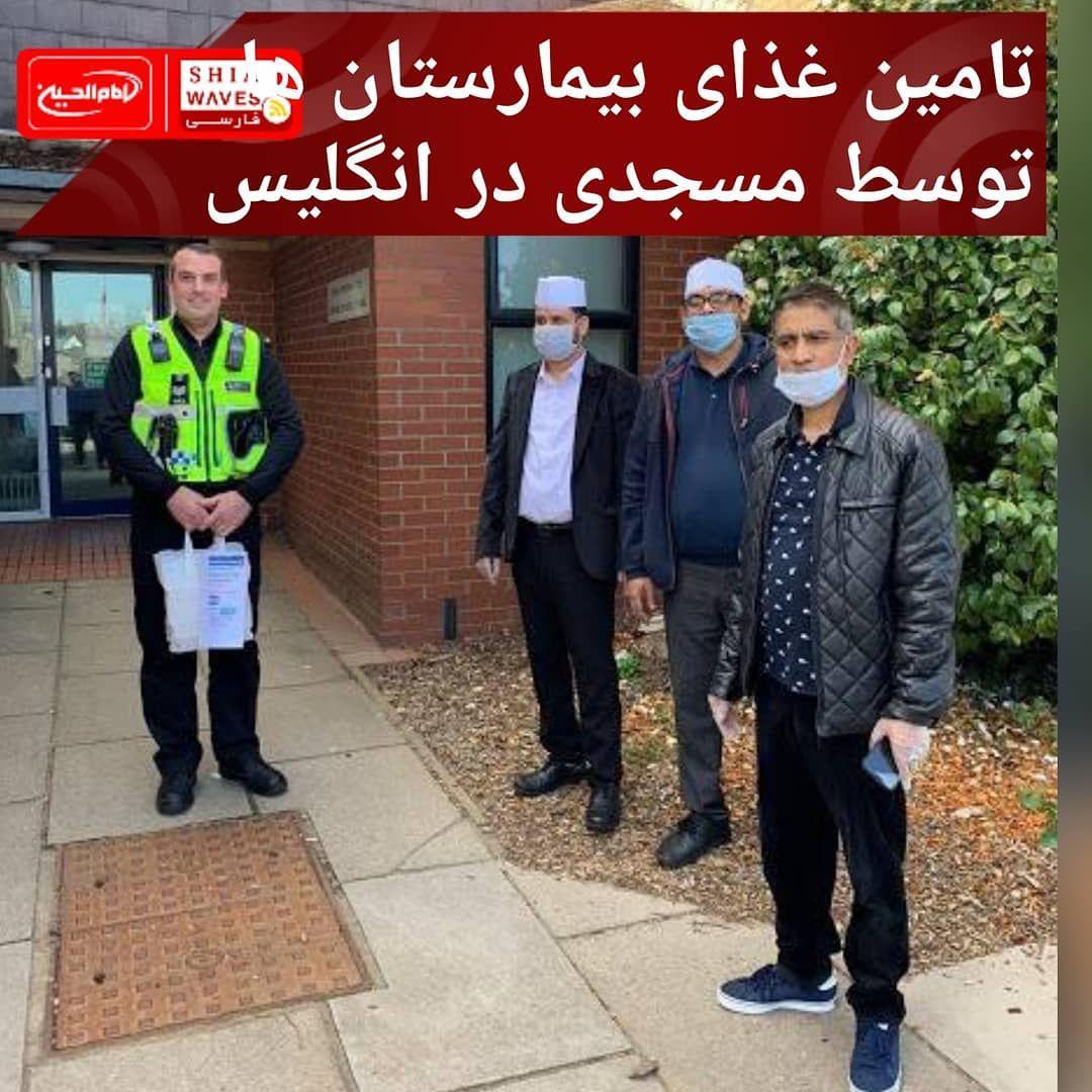 تصویر تامین غذای بیمارستان ها توسط مسجدی در انگلیس