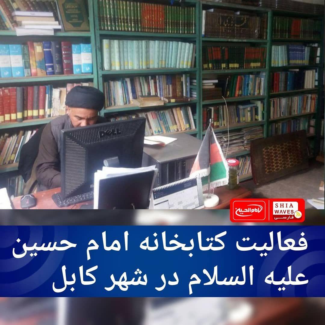 تصویر فعالیت کتابخانه امام حسین علیه السلام در شهر کابل