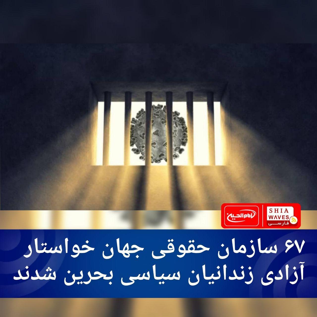 تصویر ۶۷ سازمان حقوقی جهان خواستار آزادی زندانیان سیاسی بحرین شدند