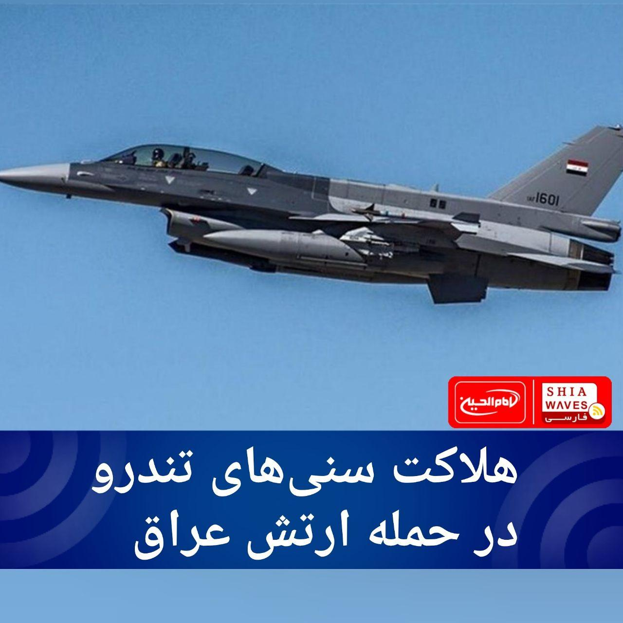 تصویر هلاکت سنیهای تندرو در حمله ارتش عراق