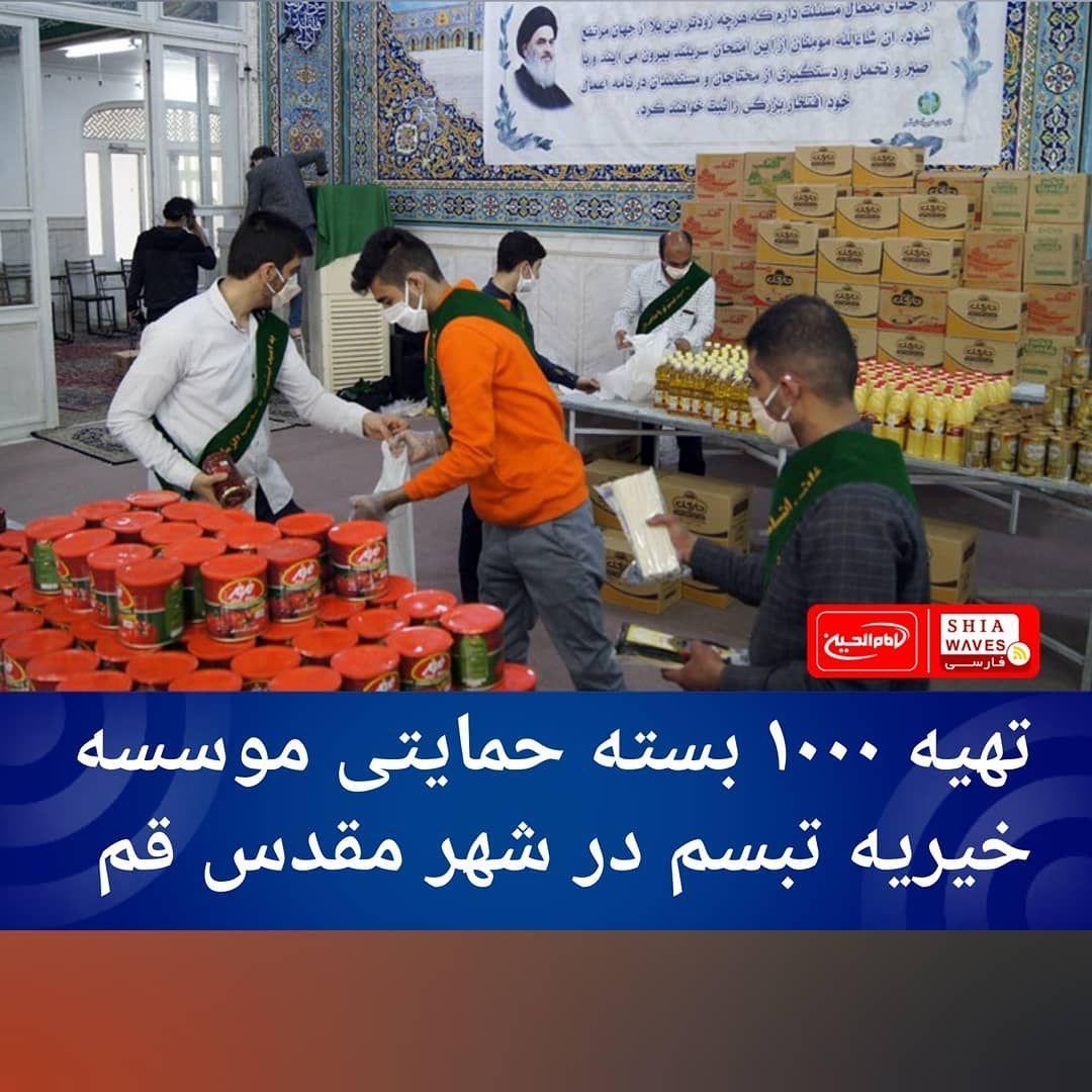 تصویر تهیه ١٠٠٠ بسته حمایتی موسسه خیریه تبسم در شهر مقدس قم