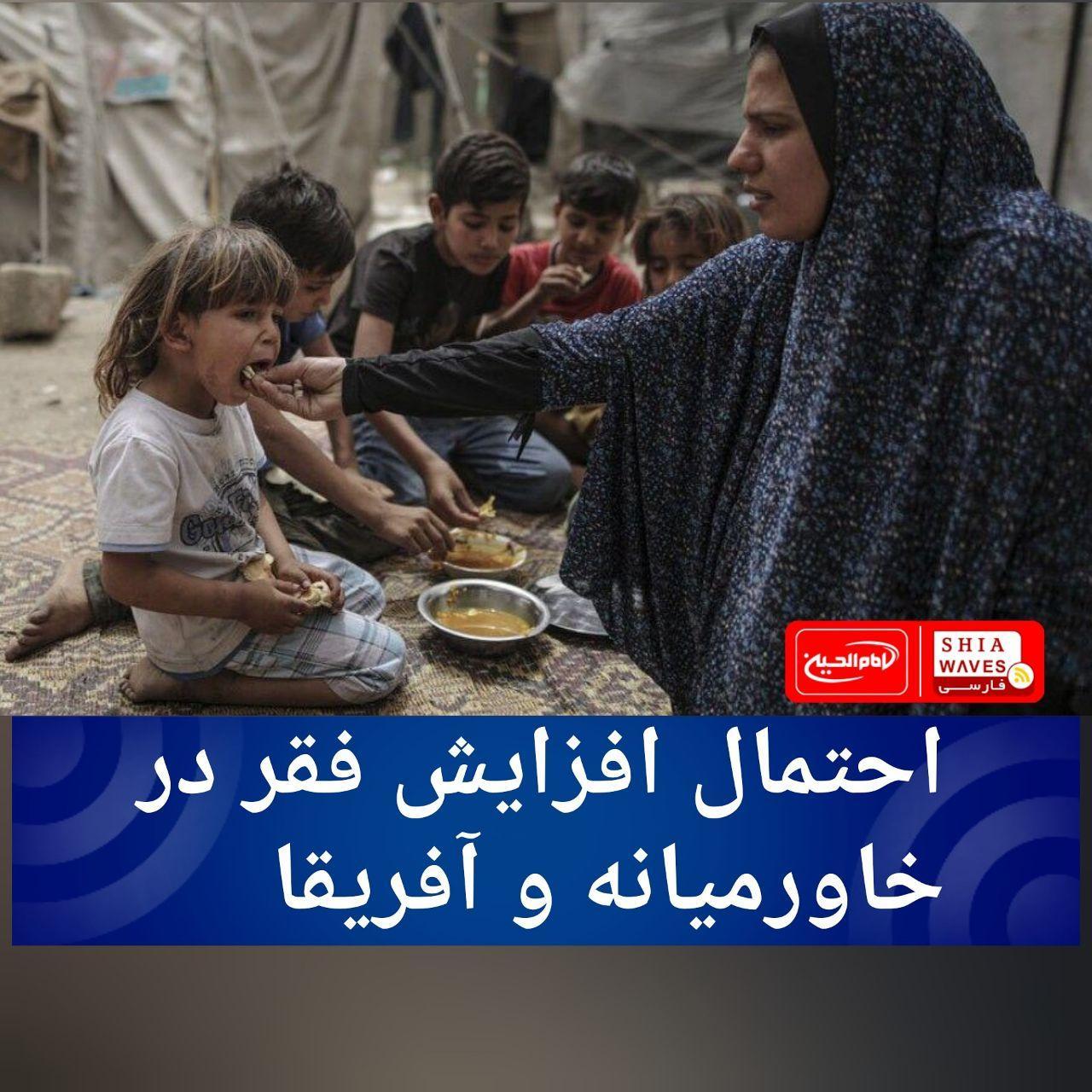 تصویر احتمال افزایش فقر در خاورمیانه و آفریقا
