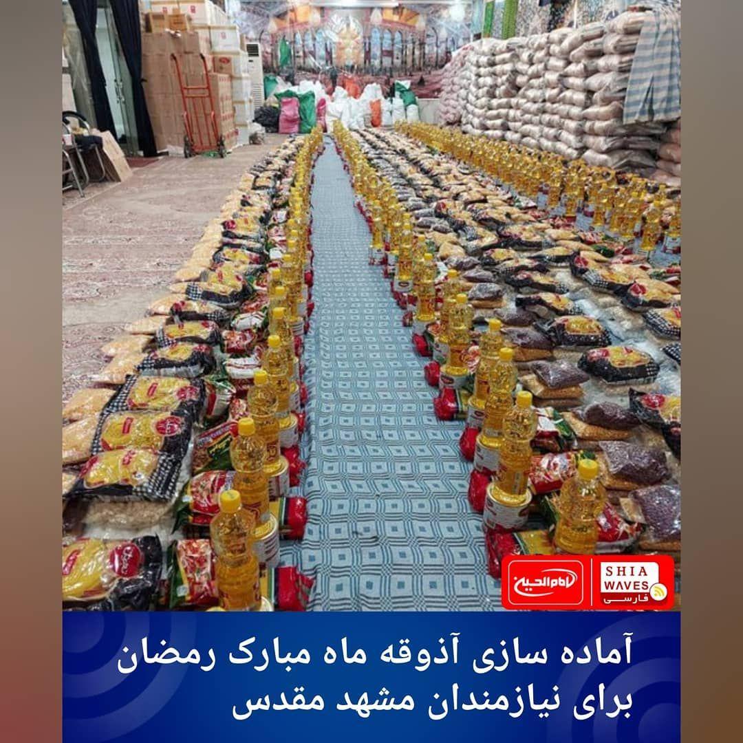 تصویر آماده سازی آذوقه ماه مبارک رمضان برای نیازمندان مشهد مقدس