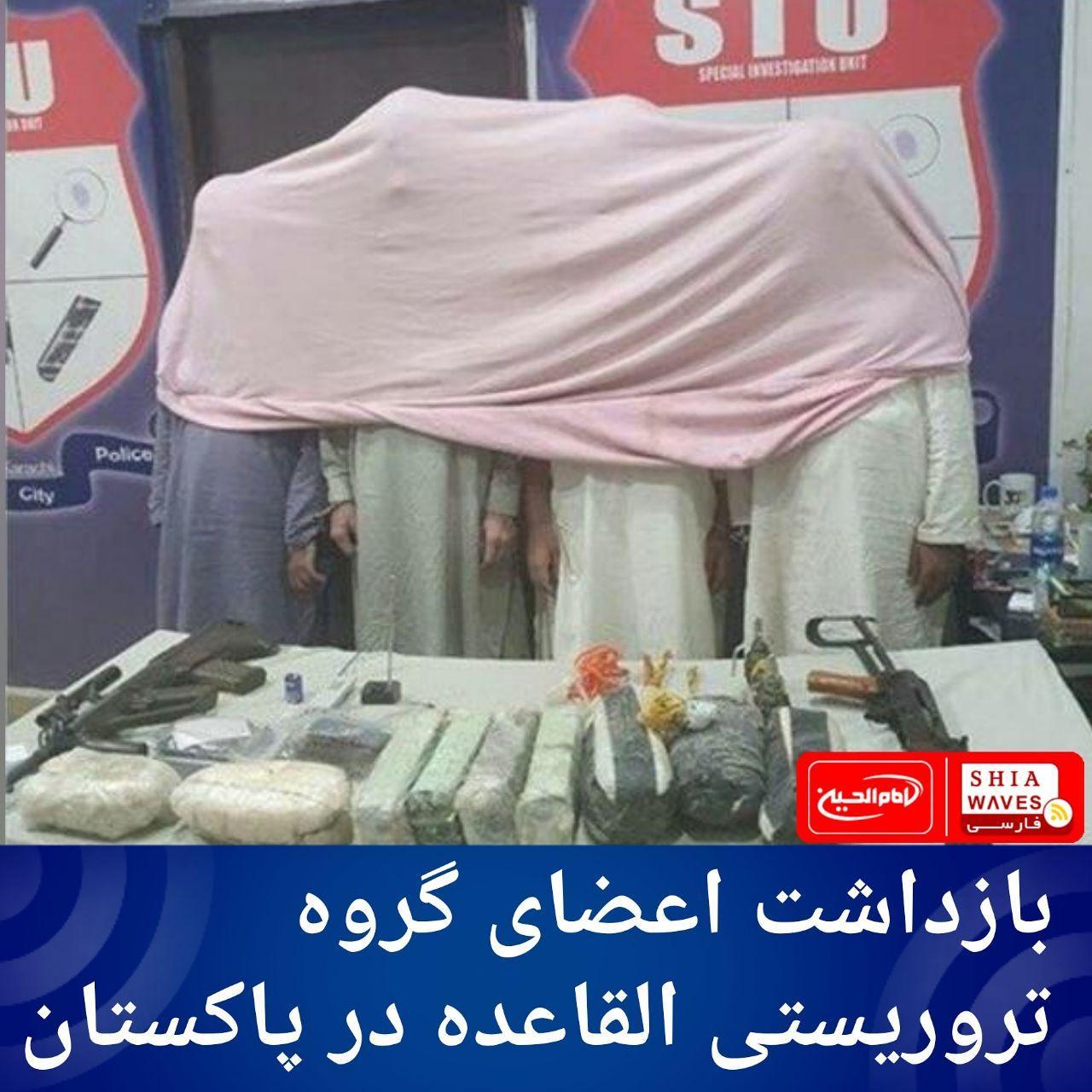 تصویر بازداشت اعضای گروه تروریستی القاعده در پاکستان