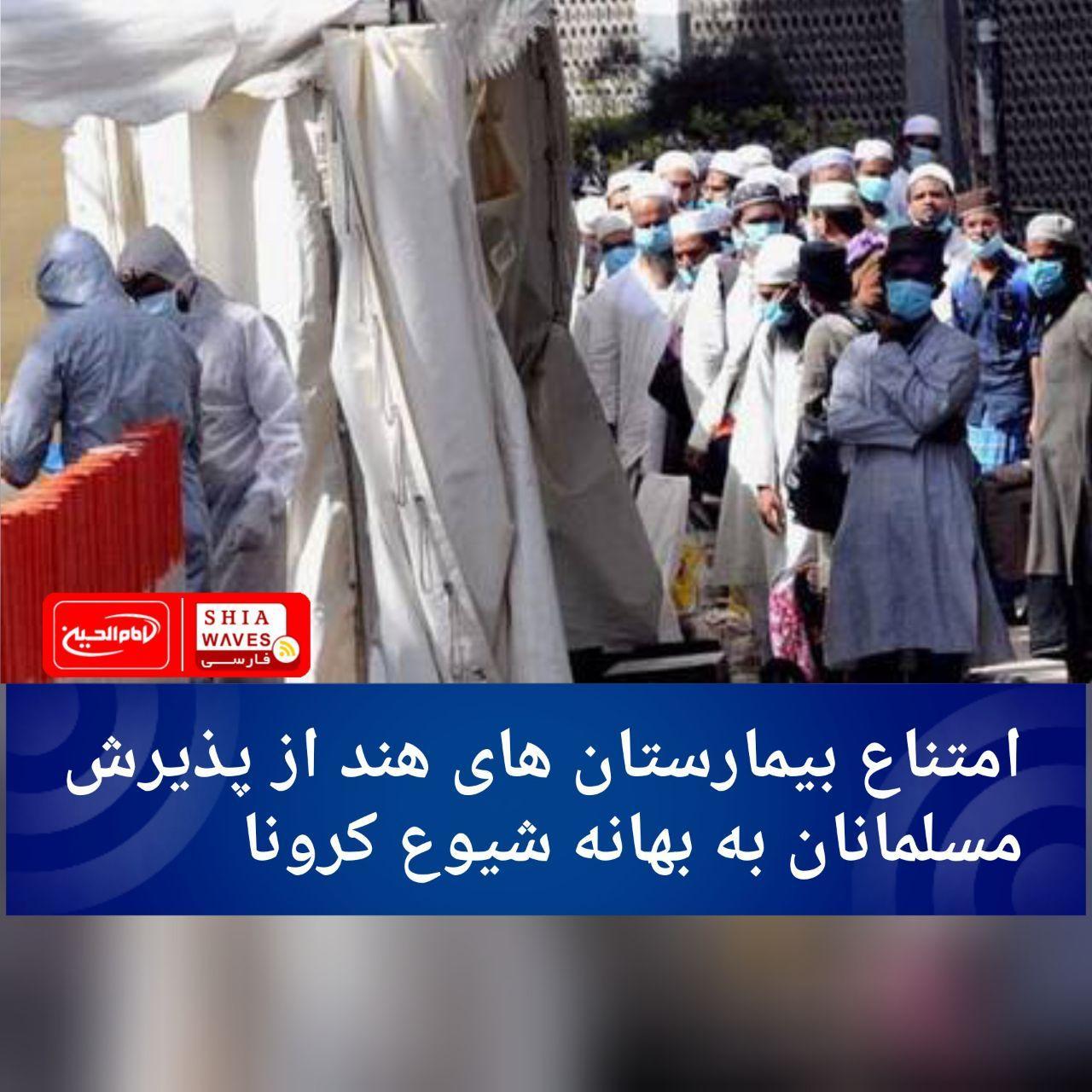 تصویر امتناع بیمارستان های هند از پذیرش مسلمانان به بهانه شیوع کرونا