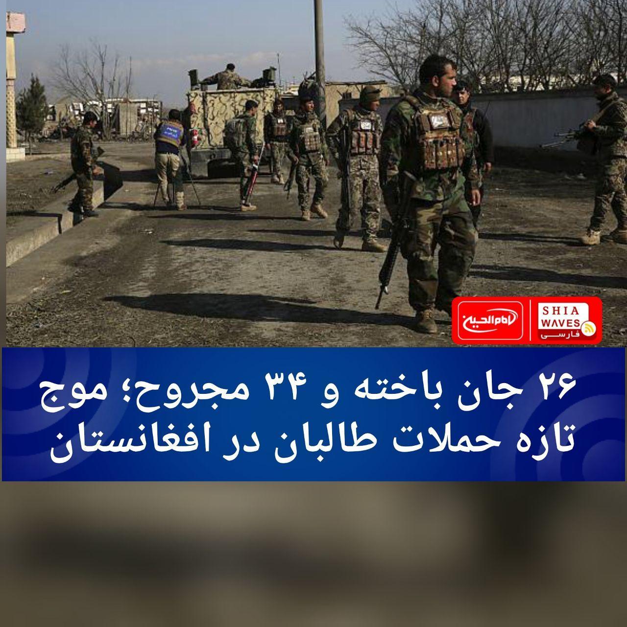 تصویر ۲۶ جان باخته و ۳۴ مجروح؛ موج تازه حملات طالبان در افغانستان