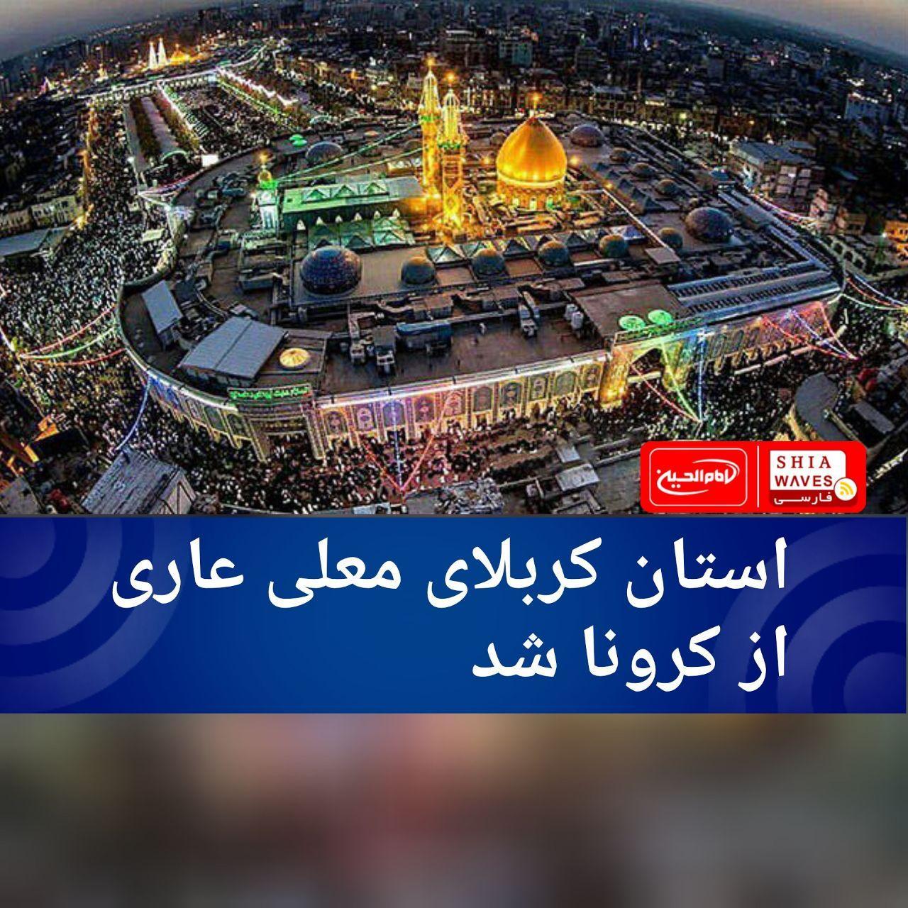 Photo of استان کربلای معلی عاری از کرونا شد