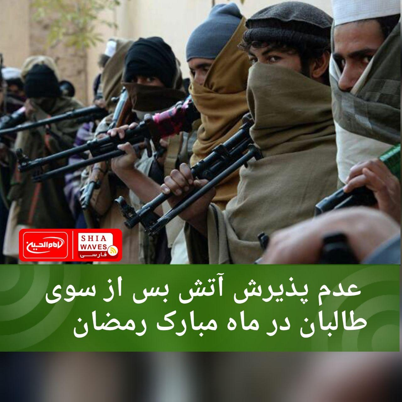 تصویر عدم پذیرش آتش بس از سوی طالبان در ماه مبارک رمضان