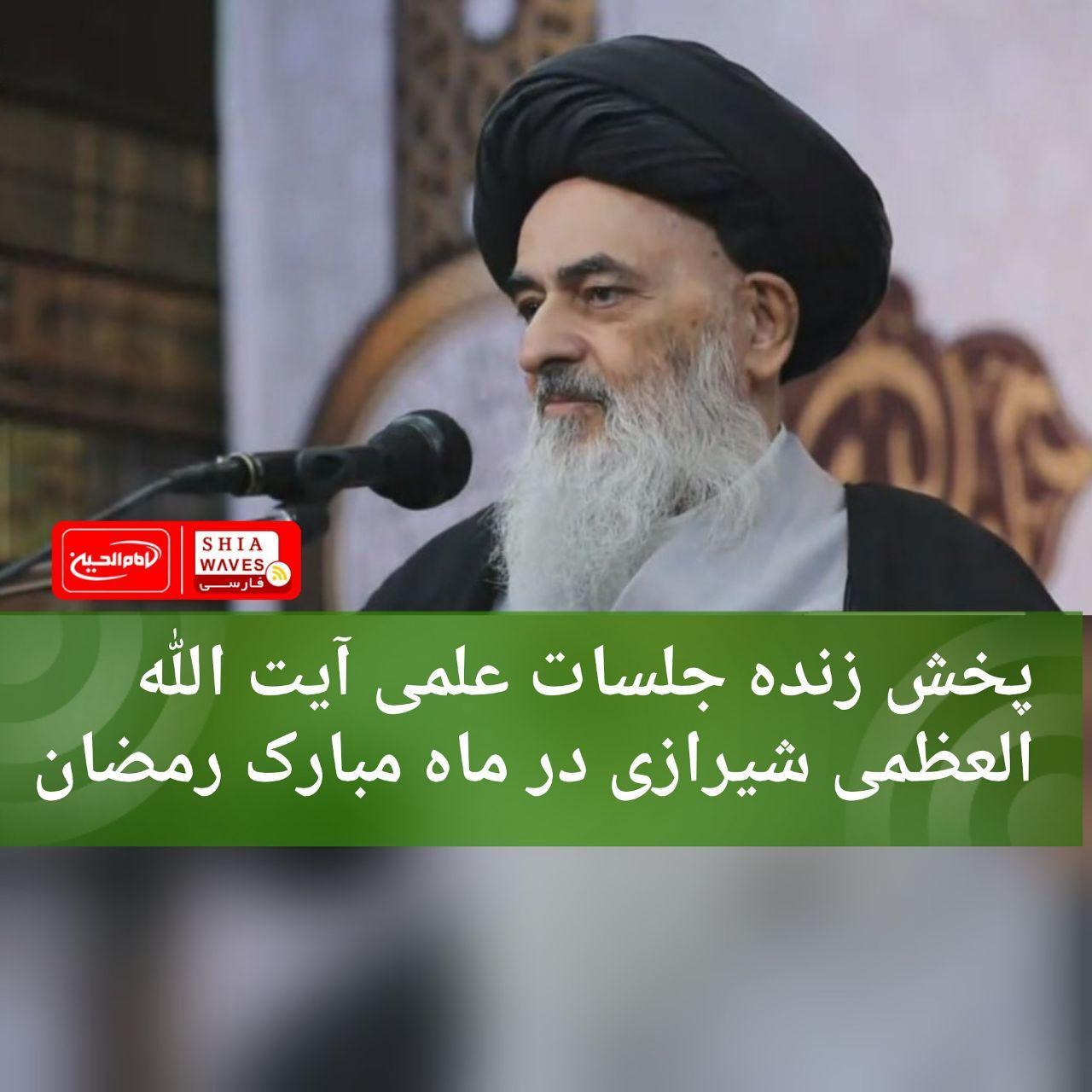 تصویر پخش زنده سلسله سخنرانیهای  آیت الله العظمی شیرازی در ماه مبارک رمضان