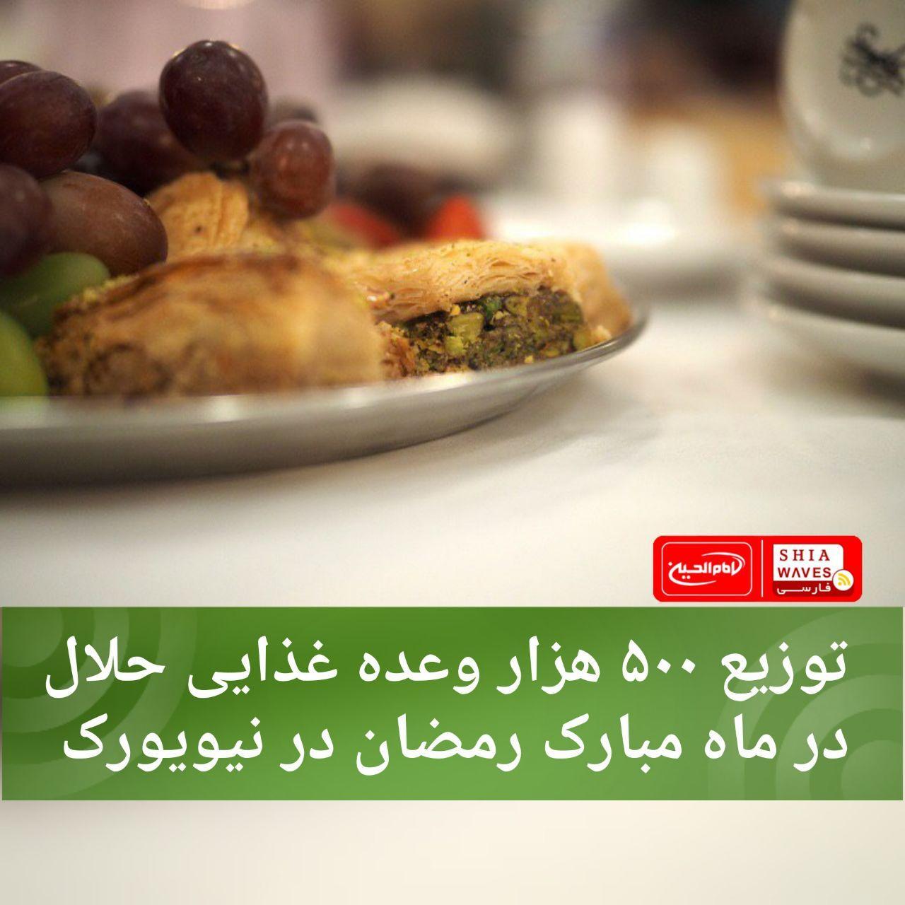 Photo of توزیع ۵۰۰ هزار وعده غذایی حلال در ماه مبارک رمضان در نیویورک