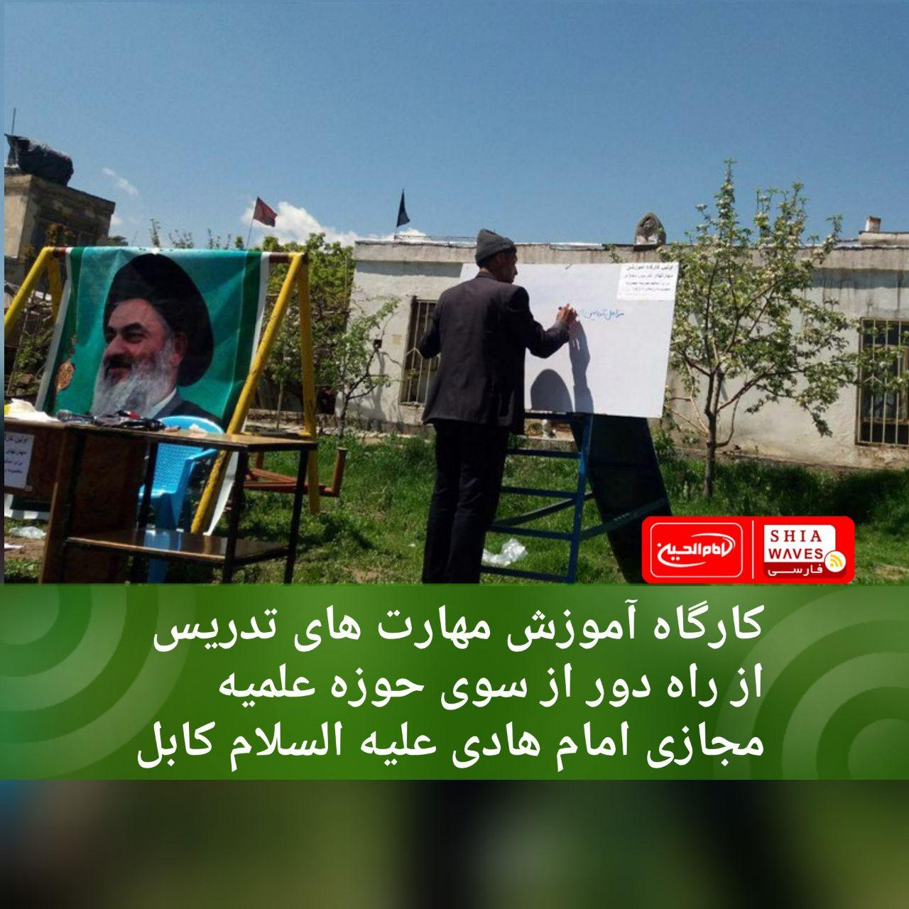 تصویر کارگاه آموزش مهارت های تدریس از راه دور از سوی حوزه علمیه مجازی امام هادی علیه السلام کابل