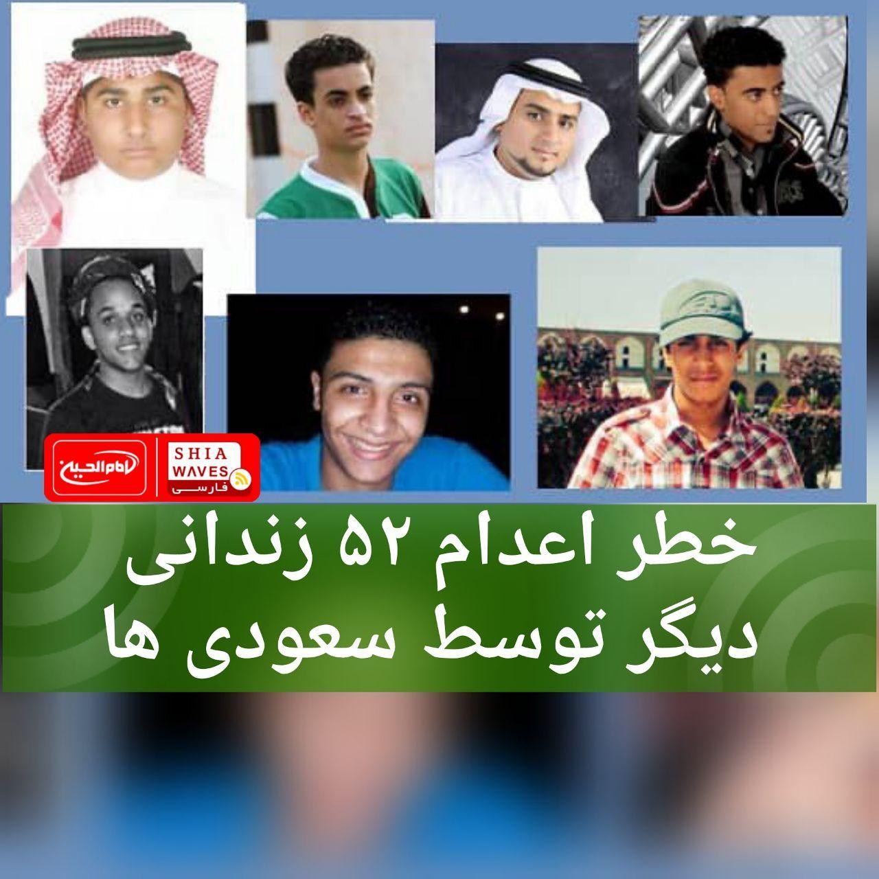 تصویر خطر اعدام ۵۲ زندانی دیگر توسط سعودی ها