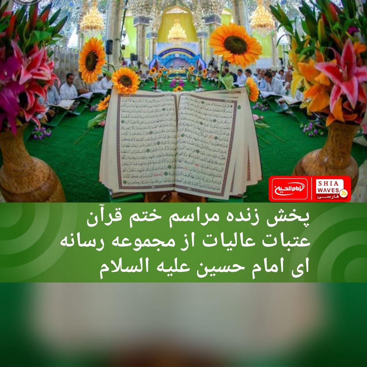 تصویر پخش زنده مراسم ختم قرآن عتبات عالیات از مجموعه رسانه اى امام حسين عليه السلام