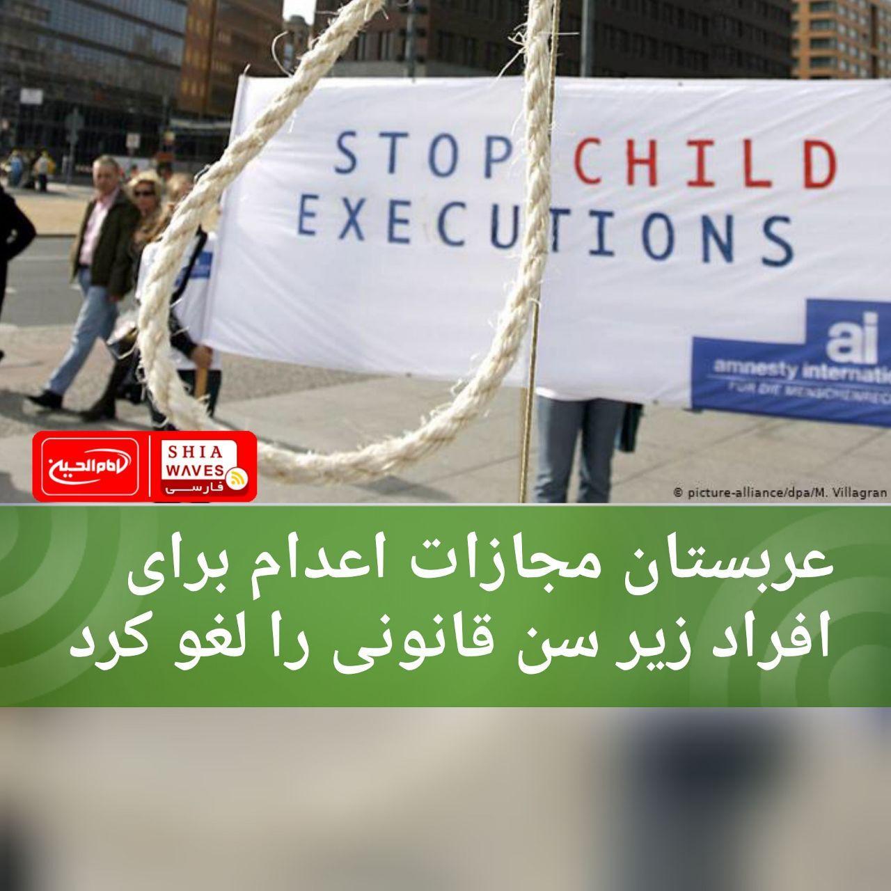 تصویر عربستان مجازات اعدام برای افراد زیر سن قانونی را لغو کرد