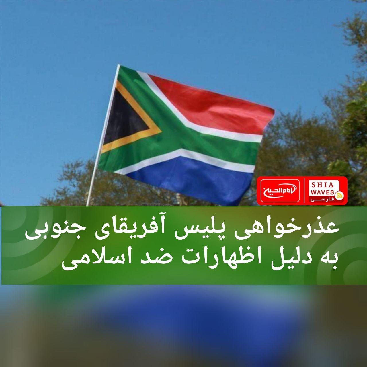 تصویر عذرخواهی پلیس آفریقای جنوبی به دلیل اظهارات ضد اسلامی
