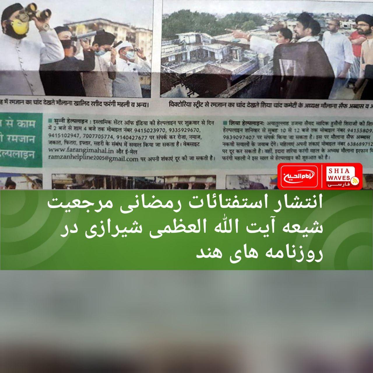 تصویر انتشار استفتائات رمضانی مرجعیت شیعه آیت الله العظمی شیرازی در روزنامه های هند