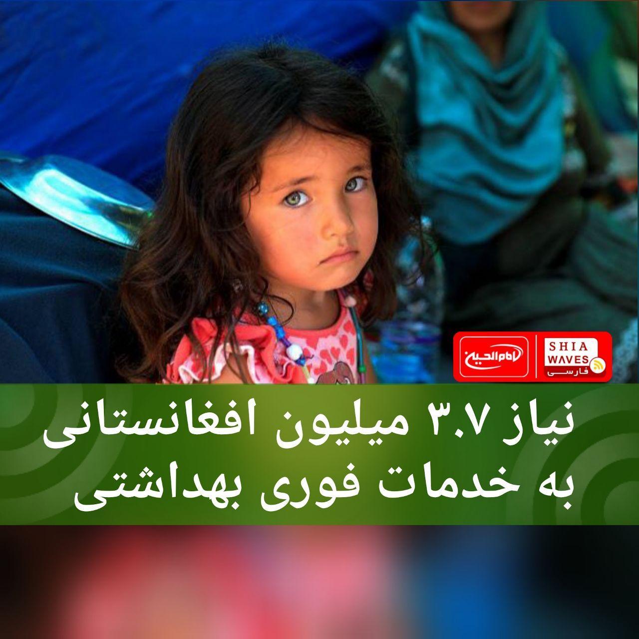 تصویر نیاز ۳.۷ میلیون افغانستانی به خدمات فوری بهداشتی