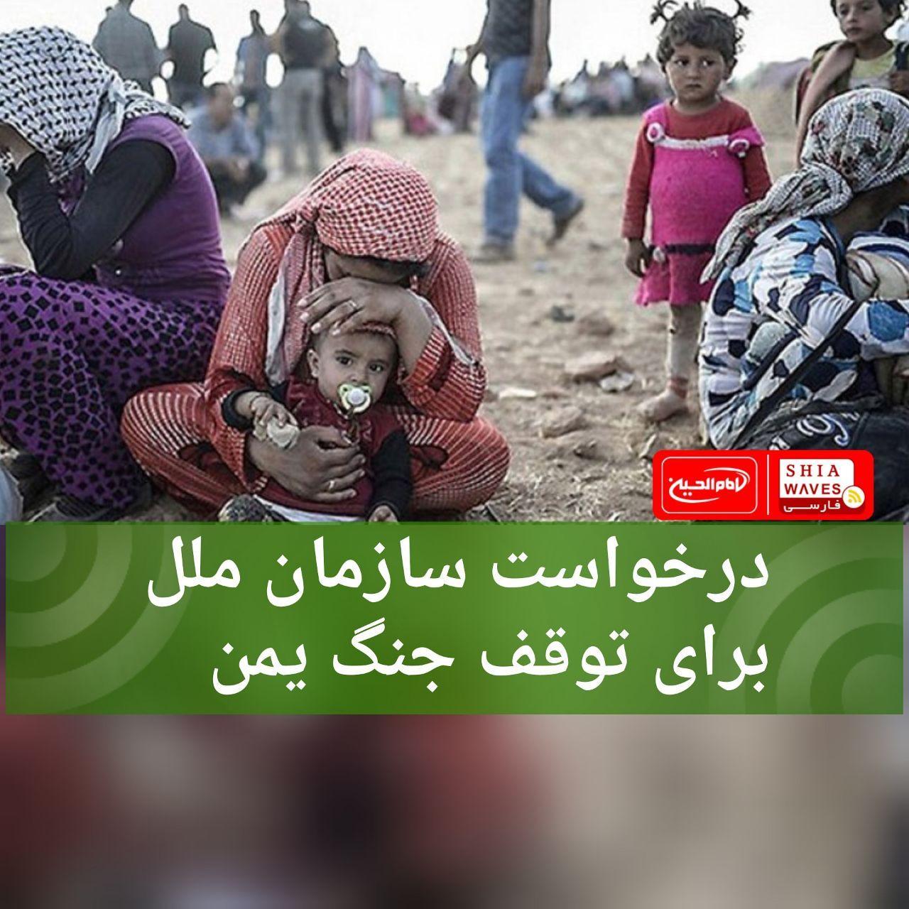 تصویر درخواست سازمان ملل برای توقف جنگ یمن
