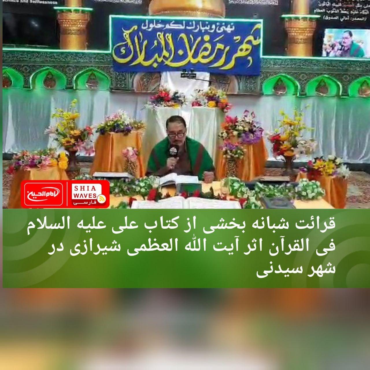 تصویر قرائت شبانه بخشی از کتاب علی علیه السلام فی القرآن اثر آیت الله العظمی شیرازی در شهر سیدنی