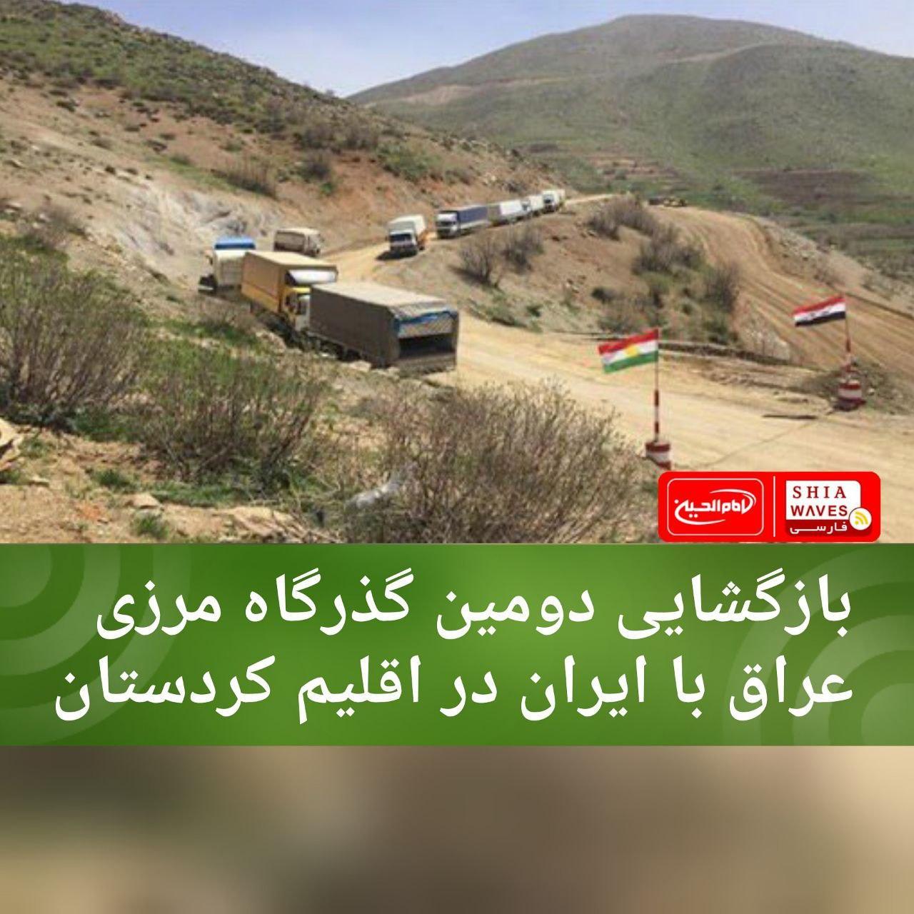 تصویر بازگشایی دومین گذرگاه مرزی عراق با ایران در اقلیم کردستان
