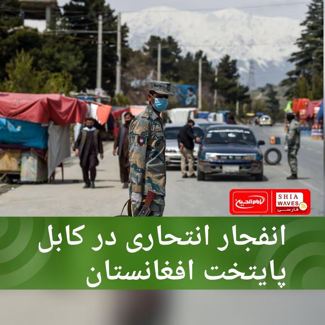 تصویر انفجار انتحاری در کابل پایتخت افغانستان
